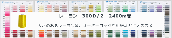 レーヨン300D