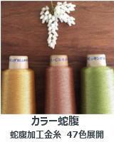 カラー金糸
