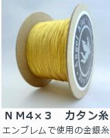 金糸の縫糸